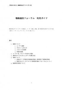 thumbnail of 利用ガイド2