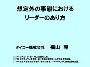thumbnail of 想定外の事態におけるリーダーの在り方(地下鉄サリン事件)(11.11.16)