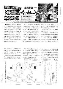 thumbnail of 「高値掴み」をしない投資術(文藝春秋2015年8月号掲載)