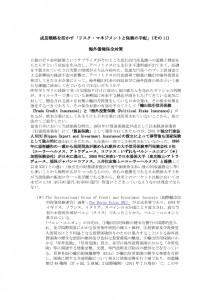 thumbnail of 「リスクマネジメントと保険No 11