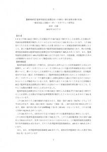 thumbnail of 監査等委員会設置会社への移行・移行表明企業の状況2015_8_10FINAL