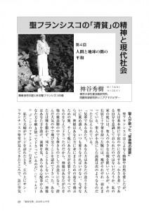 thumbnail of 04 聖フランシスコ