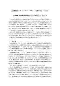 thumbnail of 「リスクマネジメントと保険No12(想定外、モラルとコンプライアンスドラフト)