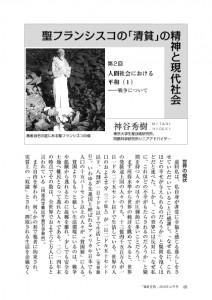 thumbnail of 02 聖フランシスコ