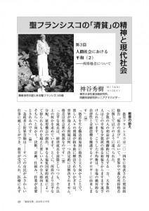 thumbnail of 03 聖フランシスコ