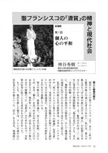 thumbnail of 01 聖フランシスコ