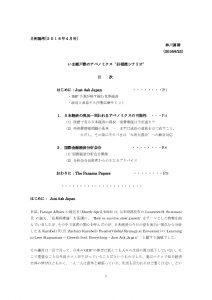 thumbnail of 2016年4月号月例論考
