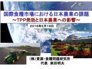 thumbnail of 講演20160519