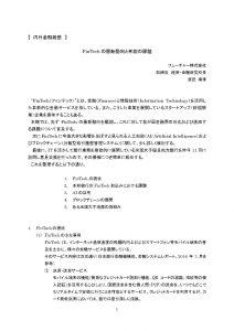 thumbnail of 内外金融雑感_20160508