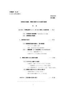 thumbnail of hayashikawa201606
