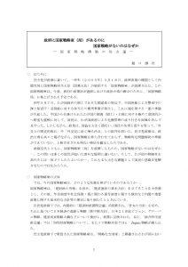 thumbnail of higuchi-1-20110131