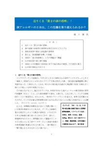 thumbnail of higuchi-26-20151022