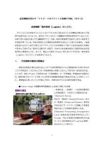 thumbnail of morishima20160701