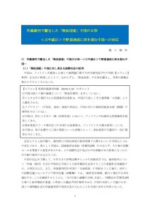 higuchi-30-20160726のサムネイル