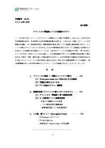 hayashikawa20160824のサムネイル
