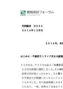 hayashikawa20161126のサムネイル