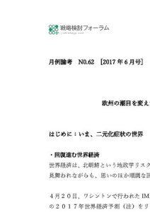 hayashikawa20170525のサムネイル