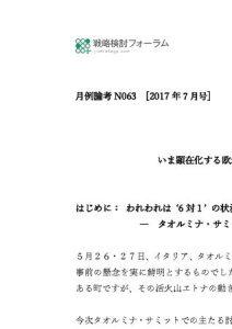 hayashikawa20170626のサムネイル