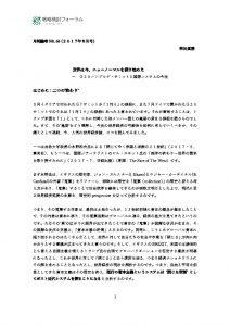 hayashikawa20170726のサムネイル