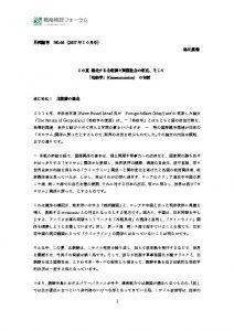 hayashikawa20170925のサムネイル