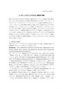 akiramikami20171218のサムネイル