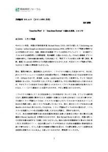 hayashikawa20171225のサムネイル