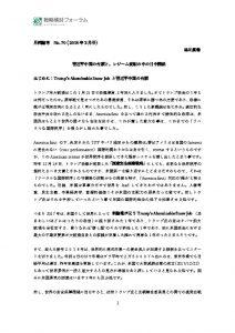hayashikawa20180127のサムネイル