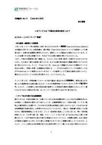 hayashikawa20180226のサムネイル
