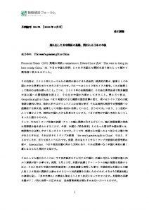hayashikawa20180326のサムネイル