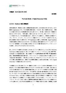 hayashikawa20180427のサムネイル