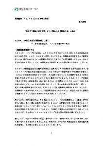 hayashikawa20180527のサムネイル