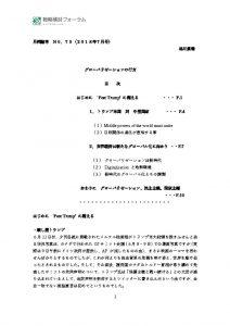 hayashikawa20180627のサムネイル