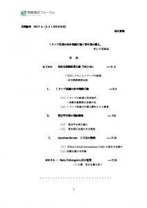 hayashikawa20180726のサムネイル