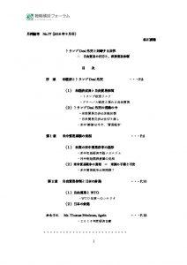 hayashikawa20180826のサムネイル