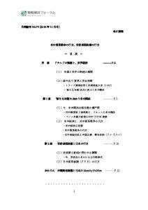 hayashikawa20181026のサムネイル