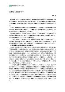 hanami20190201のサムネイル