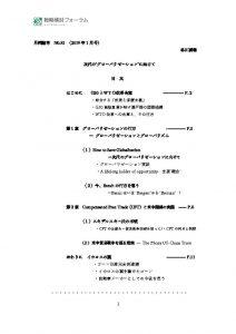 hayashikawa20181226のサムネイル