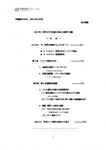 hayashikawa20190126のサムネイル