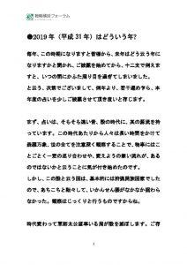 naito201902のサムネイル