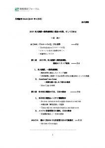 hayashikawa20190225のサムネイル