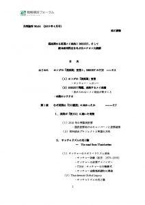hayashikawa20190326のサムネイル